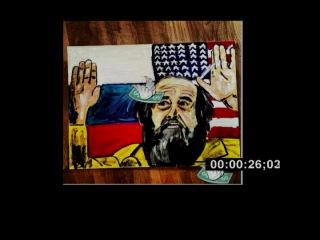 Солженицын ArtAiry Studio Stepashka ,anons ,анмашка от Степашки,мультфильмы в 3 D анимации ,Идея запатентована StudioClip.ru