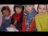 «Моя радість моє соонечко!!!» под музыку Детская любовь - песня про Катьку. Picrolla